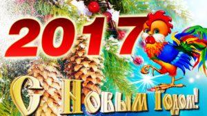 новый-год-2016-поздравление
